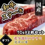 ステーキ 肉 牛肉 お歳暮 国産 和牛 ササミ ステーキ肉 ギフト グルメ お取り寄せ