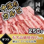 牛肉 肉 焼き肉 お歳暮 焼肉 国産 和牛 中落ちカルビ250g 焼肉セット ギフト グルメ お取り寄せ