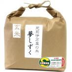 自宅で作る発芽玄米 無農薬・無化学肥料 伊万里 夢しずく 2kg 食味ランキング最高評価特A(分づき不可)※1人1袋迄