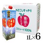 葉とらずりんご100(1000ml×6本) 青研 せいけん