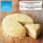 バレンタイン 2019 チーズケーキ スイーツ ギフト プレゼント ルタオ ドゥーブルフロマージュ 4号(2〜4名様用)