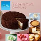 [ポイント5倍] ルタオ LeTAO チョコレート ケーキ バレンタイン チョコ とろけるショコラの選べるケーキセット [2個セット] 送料無料