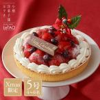 クリスマスケーキ 2018 いちごタルト イチゴ スイーツ お取り寄せ ルタオ プリュ ベル ルージュ 5号15cm(4〜6名)