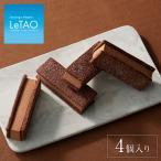 [ポイント5倍] ルタオ LeTAO チョコレート ケーキ チーズ サブレ サンド フロマージュ ショコラ [個包装 4個入]  バレンタイン 義理 本命 チョコ