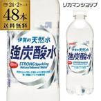 サンガリア 伊賀の天然水 強炭酸水 500ml 48本 送料無料 2ケース PET ペットボトル スパークリング HTC・グルメ