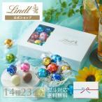 【公式】<オンラインショップ限定>リンツ Lindt チョコレート リンドール テイスティングセット22種23個アソート お試し 送料無料 ギフト 誕生日