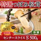松茸 スライス 500g まつたけ Sサイズ 5-7cm 天然もの 松茸 冷凍松茸 特選つぼみ マツタケ スライス