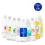 強炭酸水 お試しセット KUOS-クオス フレーバー シリカ炭酸水 500ml×6本 プレーン アップル ラムネ ビア ハイボール グレープフルーツ ケイ素