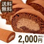 チョコレート / ストロベリーフィールズのハチハチ(チョコレートロールケーキ)