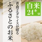 米 24kg 白米 8kg×3袋小分け 平成30年 青森県産 ふるさとのお米