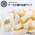 おつまみ 珍味 国産 一口 ナチュラル 濃厚 チーズ 1袋 120g 鱈との白身サンド ふぞろい チーズ おやつ に