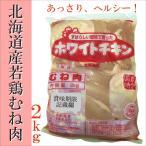 鶏むね 北海道産 2kgパック 業務用 棒棒鶏 さっぱりチキンカツ からあげに ヘルシーチキン