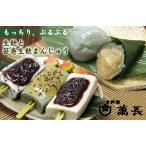 京料理 萬長 笹巻麩饅頭と生麩のセット 花園