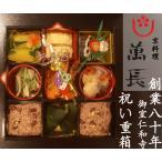 創業八十年京料理萬長 祝い重箱  敬老の日 記念日(米寿、喜寿、古希、還暦)