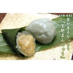 京生麩 笹巻生麩饅頭 白味噌ゆず風味餡 6個