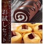 ロールケーキ ケーキ バレンタイン ギフトお取り寄せ マキィズ チョコレート ロールケーキ 生チョコ&とろ〜りポテトセット スイートポテト 送料無料