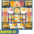 お中元 ギフト スイーツ 菓子 京都ラ・バンヴェント フルーツゼリー&焼菓子詰合せ LBD-45M(250_20夏)