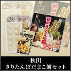 きりたんぽ だまこ餅鍋セット 斎藤昭一商店