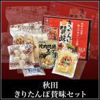きりたんぽ鍋セット 賛昧 斎藤昭一商店