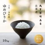 米 5kg×2袋 10kg お米 北海道ゆめぴりか もせうし産 10kg 白米 30年産 送料無料