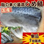 青森県八戸発 うれしい皮むき済!しめ鯖 1枚 シメサバ サバ 〆鯖 しめ鯖