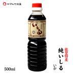 (石川県産)能登特産 純いしる(いしり/魚醤:いか):500ml×1本