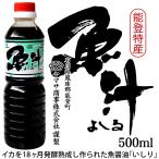 (石川県産)能登特産 魚汁よしる(魚醤:いわし):500ml×1本
