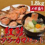 鮭 天然紅鮭 カマ・アラ 約1.8kgセット 数量限定 三平汁 アラ汁 石狩鍋 素焼き 鮭フレーク など