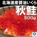 いくら イクラ いくら醤油漬け 500g 北海道産 秋鮭 最高級品 箱付き 送料無料 ギフト