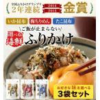ご飯 ポイント消化 澤田食品 いか イカ昆布 タコ昆布 梅ちりめん ふりかけ3種食べ比べセット ゆうメール便 送料無料