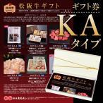 松阪牛 ギフト券 GAタイプ 5000円 カタログギフト 選べるギフト お歳暮 肉ギフト グルメ 牛肉 ギフト 送料無料