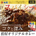 松屋 オリジナルカレー30個セット 送料無料 冷凍 辛口