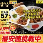 【6/30以降発送】 【牛カルビ焼肉&生姜焼き】松屋 牛めしの具(プレミアム仕様) 30個 牛丼の具 牛肉 冷凍 冷凍食品 ※ レトルト食品 ではありません。