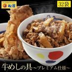 ▼衝撃の半額▼松屋牛めしの具(プレミアム仕様) 32個 牛丼の具 冷凍  送料無料