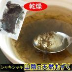 (メール便限定・送料無料セール)スープの具用 山陰の高級本もずくと岩もずくの2種の乾燥もずく 8g入 (山陰浜坂産) 天然もずく