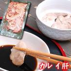 珍味 かれい肝(冷凍) 約100g (山陰沖産)カレイ、キモ、きも