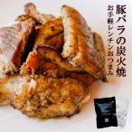 ポイント消化 送料無料 おつまみ 豚バラ炭火焼 100g×2 焼き豚 食品 お試し 人気には訳あり 食品 お取り寄せ グルメ 肉 絶品 珍味
