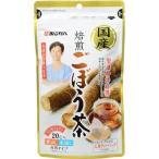 あじかん 国産焙煎ごぼう茶(ティーバッグ) <1g×20包入>