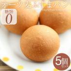 オーツ麦ふすまパン5個入 低糖質 パン 糖質制限 ダイエット ブランパン  ロカボ 冷凍パン 糖質カット
