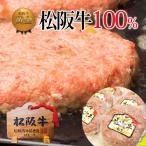 松阪牛 100% 黄金の ハンバーグ 6個入り 松良名物 グルメ お取り寄せグルメ  肉 牛肉 松坂牛 お返し