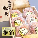 桐箱入り 松阪牛 100% 黄金の ハンバーグ お取り寄せ 6個入り 送料無料 内祝い 肉 牛肉 松坂牛 グルメ お返し