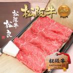 松阪牛 黄金の特選 すき焼き 400g 送料無料 ブランド肉 牛肉 ギフト  しゃぶしゃぶ  スライス肉 内祝い 和牛  和牛 肉 内祝い グルメ お取り寄せグルメ
