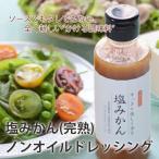 塩みかん(完熟)ノンオイルドレッシング 容量:190g 農薬不使用 愛媛みかん使用 3営業日以内に出荷