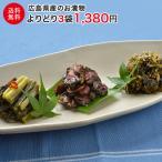 広島菜 漬物 広島県産のお漬物 よりどり3袋 1000円ぽっきり しば漬け ご飯のお供 送料無料 ポイント消化
