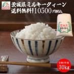 30年産  茨城県産ミルキークイーン30kg   うまい米 米専門 みのりや
