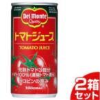 デルモンテ トマトジュース 缶 190g 30個入2箱セット「60個の倍数にてご注文ください」 まとめ買い 大量 ギフト 箱買い 激安