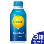 (法人お届け限定) サントリー Gokuri(ゴクリ) グレープフルーツ 缶 400g 24個入3箱セット「72個の倍数にてご注文ください」