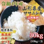 米 お米10kg×3 ササニシキ  玄米 30kg 平成30年産 山形産  白米・無洗米・分づきにお好み精米  送料無料 当日精米