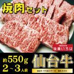 仙台牛 和牛 焼肉セット  3人前【みなとや】