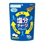 塩分チャージタブレッツ スポーツドリンク味 90g カバヤ(kabaya)熱中症対策に!特売 3月18日発売予定